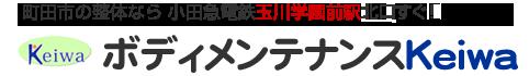 町田のボディメンテナンスKeiwa
