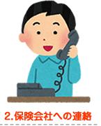 2.保険会社への連絡