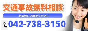 jiko_tel_tamagawa
