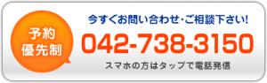 電話バナー2