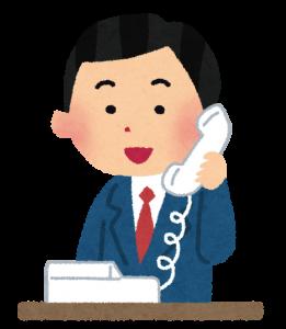 電話連絡 ブログ用