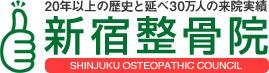 新宿整骨院 ロゴ